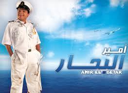 فيلم امير البحار 2009
