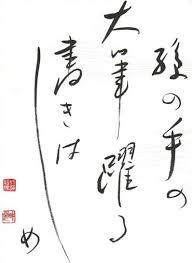 haiku japánul...
