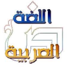 منتدى الغة العربية