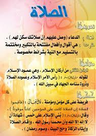 صور اسلامية Prayer-02