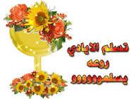 مخطوطات اسلاميه لبطاقات الافراح وزخارف اسلاميه
