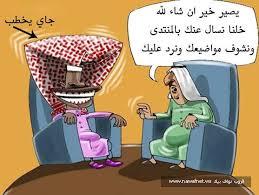 كاريكاتير المشرفين والاعضاء بالمنتديات images?q=tbn:ANd9GcQ