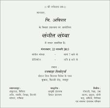 Invitation Cards Sample Format Wordings For Wedding Cards In Hindi U2013 Mini Bridal