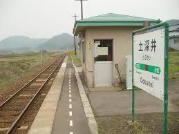 Dobukai Station