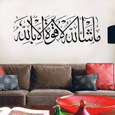 islamic decorations for home 12 the minimalist nyc