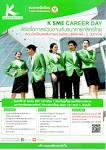 พิชิตโอกาสร่วมงานกับธนาคารกสิกรไทย