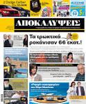 "taxalia Θεσσαλονικη: Το πρωτοσέλιδο της εφημερίδα """