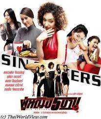 Sin Sisters 2002