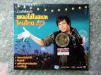 CD ไหมไทย ใจตะวัน ชุด เพลงใช่ในสเปค รวมฮิตโดนใจ #3202572