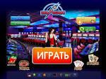 3D автоматы в казино Вулкан