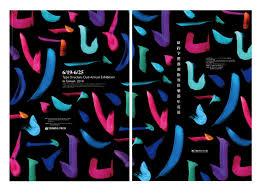 the japanese language of graphic design ikko tanaka la frimeuse
