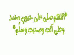 سجل حضورك اليومي بالصلاه على نبي الله  - صفحة 11 Images?q=tbn:ANd9GcQ7QPogjcm2fjmeGKZ9Vr644EIBEuJSbUWd1JmCPdt36YQVqadi