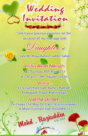 English Invitation Card Wedding Invitation Card Design Free Download Naveengfx