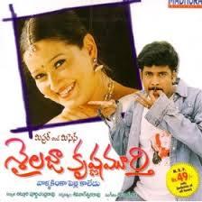 KRISHNA Telugu Movie online