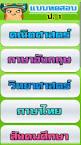 แบบทดสอบเด็ก ป.1(ข้อสอบประถม1) - Android Apps on Google Play