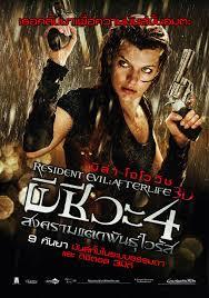 ดูหนัง Resident Evil: Afterlife ผีชีวะ 4 สงครามแตกพันธุ์ไวรัส