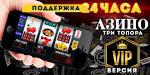 Виртуальное казино Азино Три Топора
