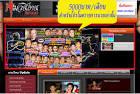 Muaythai2000 Site :: ติดต่อมวยไทย2000 +++