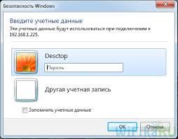 Смогу ли я подсоединится к рабочему компьютеру через Radmin?