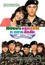 ดูหนังออนไลน์เรื่องกองพันครึกครื้นท.ทหารคึกคักหนังภาพยนต์ไทยหนัง ...