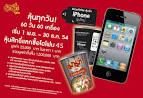 Promotion ชิงโชคมาม่าลุ้นสิทธิ์ซื้อไอโฟน 4S เพียง 1 บาท ...