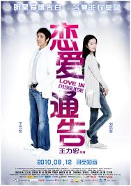 Love in Disguise-Lian ai tong gao