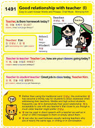Easy to Learn Korean  ETLK    An Illustrated Guide to Korean  Easy to Learn Korean          Good relationship with teacher  part one