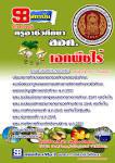 คู่มือสอบ แนวข้อสอบ ครูอาชีวศึกษา สอศ. เอกพืชไร่ (หนังสือ+MP3 ...
