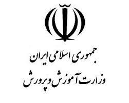 شوراي آموزش و پرورش استان رتبه پنجم کشور را کسب کرد