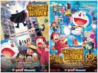 เรื่องย่อและตัวละคร Doraemon The Movie 2013 - Major Cineplex
