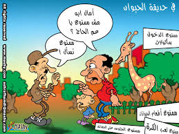 صور كاريكاتير مصرى(تابع للمسابقه) images?q=tbn:ANd9GcQGdfbn5uS5bCY_UkoD834YsyHKgdqb20-p7FwiAZu4Ye_OhKwZ0A&t=1
