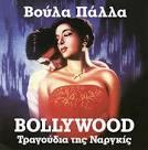 """Βούλα Πάλλα - """"Bollywood - Τραγούδια της Ναργκίς""""..."""