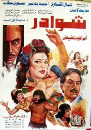 1990.فيلم شوادر