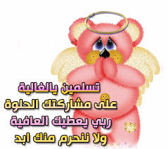رد: كلمات وجمل انجليزيه مترجمة بالعربي مهمة في حياتنا اليومية