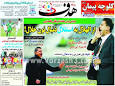 Image result for جلد هدف شنبه آبان