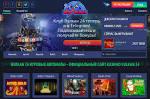 Популярные слоты в казино Вулкан 24
