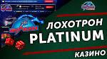 Отзывы на официальном сайте Вулкан Платинум