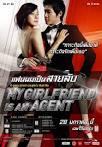 poster_mygirl_friend_update.jpg