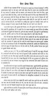 How To Write An Informal Letter A Friend In Hindi Cover