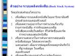 """งานนำเสนอ""""ตัวอย่าง ระบบคลังหนังสือ (Book Stock System ..."""