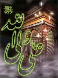 حمله عمر به خانه حضرت زهرا