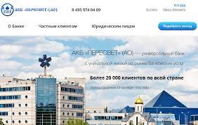 Какие банки закроются в 2018 году в России?
