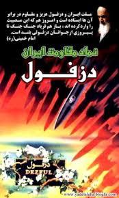 دزفول نماد مقاومت ایران