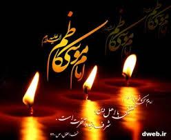 شهادت امام موسی کاظم بر شیعیان و محبانش تسلیت باد