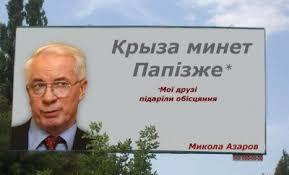 """Азаров поблагодарил большинство за поддержку и обвинил оппозицию в """"низком уровне дискуссии"""" - Цензор.НЕТ 5999"""