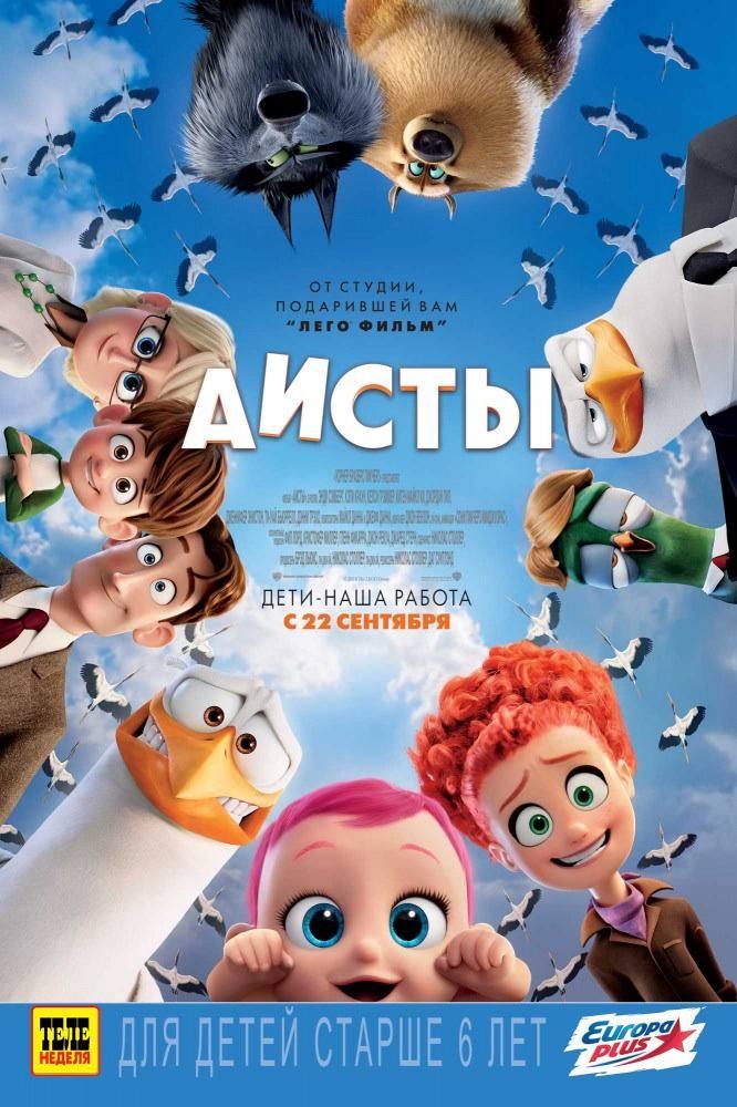 Мультфильм Аисты 2016