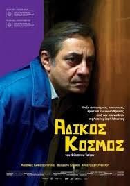 Adikos Kosmos (2012) [Vose]