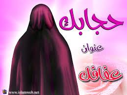 الحجاب قبل الحساب!! || مسابقة ادم و حواء || images?q=tbn:ANd9GcQPQaaGclkx5sDs-GYF7d2EuvoLH3r0uyDqawif4lkZmypN2heyVA