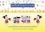 ส่งอีการ์ด สวัสดีปีใหม่ไทย รื่นเริงวันสงกรานต์