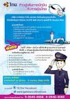 การบินไทย รับสมัครบุคคลเข้าเป็นนักบินฝึกหัดทุนการบินไทย 2556 ...